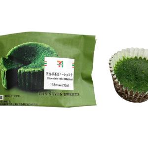 【セブン】超濃厚な「抹茶ガトーショコラ」がまさに至福の美味しさ♡