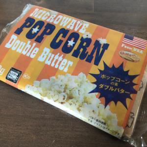 【業務スーパー】1袋68円!?レンジでチンするポップコーンが激ウマ!