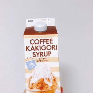 【カルディ】でコーヒー味のかき氷シロップを発見!甘すぎない大人テイストなのがうれしい♡