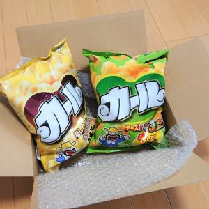 【SNSで話題】西日本でしか買えない「カール」を送料無料で買う方法がある!?実際に試してみたら…