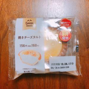 【ファミマ】新作の「焼きチーズタルト」が至福の味と話題に!!