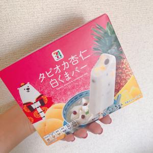 【セブン】「タピオカ杏仁白くまバー」が激うま!流行りのタピオカ×白くまアイスのコラボが最強すぎる!