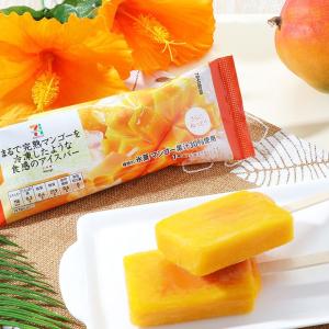 【セブン】「まるで完熟マンゴーを冷凍したような食感のアイスバー」が感動的な美味しさ♡