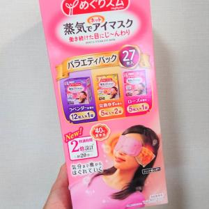 【コストコ】で売っている大容量の「めぐりズム ホットアイマスク」ってホントにお得なの?