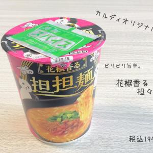 【カルディ】パンダが目印の「花椒香る担々麺」が意外に本格旨辛カップ麺だった!