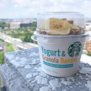 【スタバ】「ヨーグルト&グラノーラバナナ」が朝ごはんにぴったり!