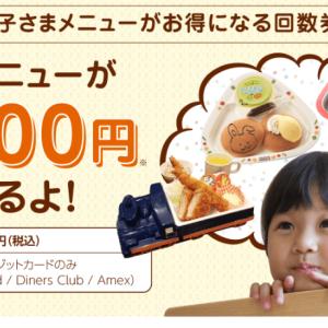 【ココス】まさかの最大63%オフ!?お子様ランチを200円で食べる裏技があった!