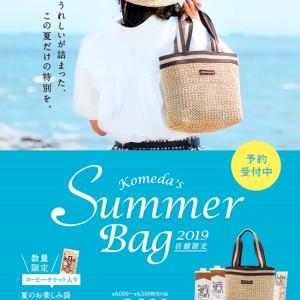 【コメダ珈琲】夏にうれしいアイテムが詰まった「サマーバッグ」が予約開始!数量限定なのでお早めに!!