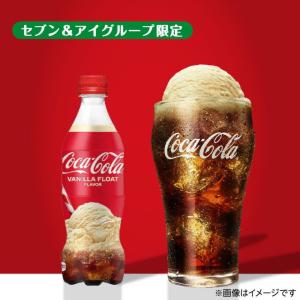 【セブン&アイ限定】あの「コカ・コーラ バニラフロート」がいつのまに復活していた!!