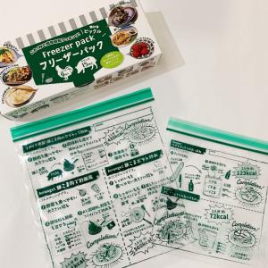 【3COINS】時短レシピ付きの「フリーザーパック」が神すぎる!レシピはなんと全13種類!!