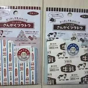 【キャンドゥ】「シール付きさんかくフウトウ」がかわいすぎる♡手土産やおすそわけのときに使ってみて!