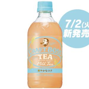 【セブン】「クラフトボス ノンシュガー」を7/1までに1本買うと新味「ミルクティー」がもらえる!?