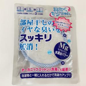 洗濯マグちゃんを使ってみた!洗剤無しでもシミや泥汚れが驚くほど落ちてる!消臭・洗浄・除菌の効果も紹介
