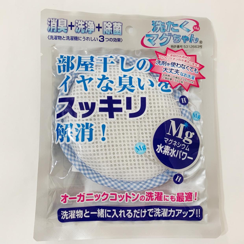 マグネシウム 効果 洗濯