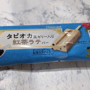 【シャトレーゼ】1本75円!?「タピオカ風ゼリー入り紅茶ラテバー」のコスパが最高すぎる!!