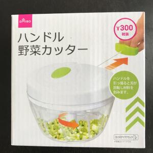 【ダイソー】ぶんぶんチョッパーそっくりな野菜カッターが優秀すぎる!300円とは思えない使いやすさ♪