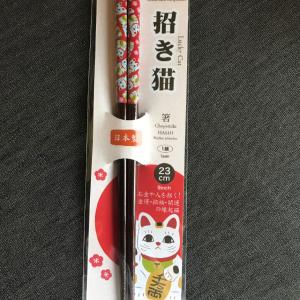 【ダイソー】使うだけで運気UP!?招き猫柄でかわいい「縁起箸」を見つけました!