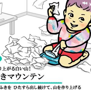 こんもりと盛り上がる!子どもが夢中で作る「おしりふきの山」【育児あるある図鑑File.09】
