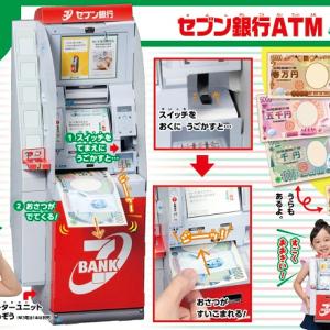【幼稚園9月号】の付録はセブン銀行のATM!?今回もクオリティ高すぎ~!!