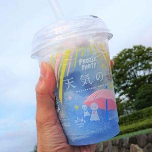 【ローソン】新海誠最新作「天気の子」コラボドリンクが登場!「晴れソーダ」「雨ふりソーダ」の2種類!