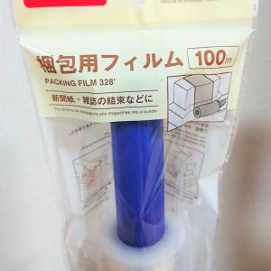 【ダイソー】「梱包用フィルム」は梱包以外にも収納や片付け、旅行にも使える超便利グッズだった!
