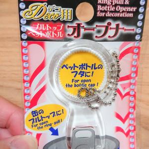 【ダイソー】「デコ用オープナー」が画期的!ネイルしててもペットボトルや缶をラクに開けられる♪