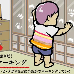 ベタベタと触りまくり!子どもの「手あか」はどこにでも現れる【育児あるある図鑑File.11】
