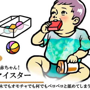 ペロペロ舐めちゃう!子どもは何でも「味見」をしないと気が済まない【育児あるある図鑑File.14】