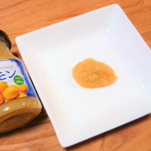 【業務スーパー】の「塩レモン」って知ってる?夏にぴったりな万能調味料なんです!