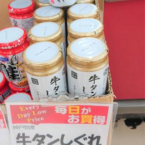 【業務スーパー】謎の高級感がある「牛タンしぐれ」は1本185円なのに最高にウマい!!
