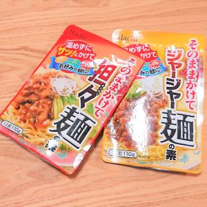 1食78円!?業務スーパーで見つけたそのまま麺にかけるだけの担々麺とジャージャー麺の素がお得すぎ!