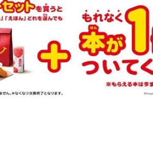 【マクドナルド】7月26日までにハッピーセットを買うと通常のおまけ+本1冊がもらえる!