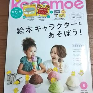 【kodomoe8月号】の付録は子どもとお金の勉強ができる絵本!これは知育にぴったり♪