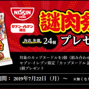 【セブン限定】先着各店24名まで!好きなカップヌードル2個で「謎肉祭の素」が無料で1個もらえるぞ!