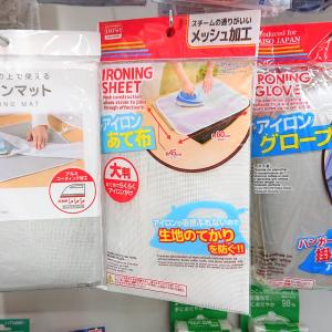 【ダイソー】めんどくさい家事No.1!?かもしれないアイロンがけがラクになる便利グッズを見つけた!