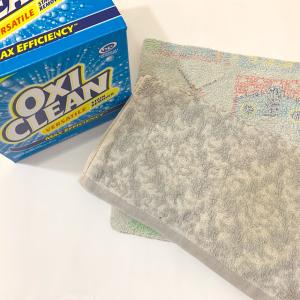 オキシクリーンで洗濯すると、タオルの黒ずみがすっきり落ちる!「オキシ漬け」を試してみた