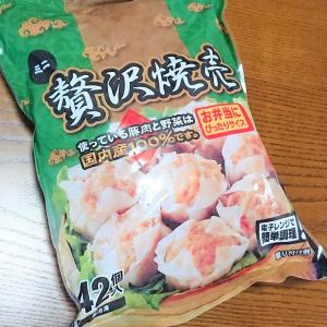 【コストコ】「贅沢焼売」は42個入りで988円!?お弁当にも普段のおかずにも大活躍♡