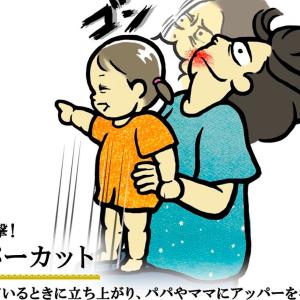 「お膝に抱っこ」は要注意?子どものアッパーカットは破壊力が凄まじい【育児あるある図鑑File.18】