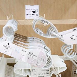 【ニトリ】なんか変な形の「衣類が乾きやすいハンガー」が地味に便利だった!