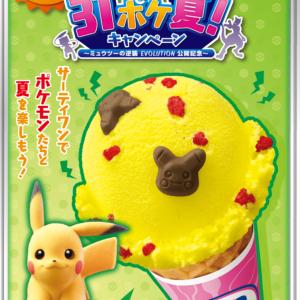 【サーティワン】が期間限定でポケモンとコラボ!ピカチュウ&イーブイのアイスケーキもある♡