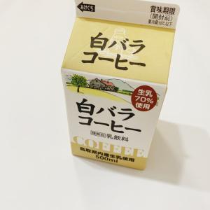 """""""幻のコーヒー""""とウワサの「白バラコーヒー」が成城石井でも買えるって知ってた!?"""