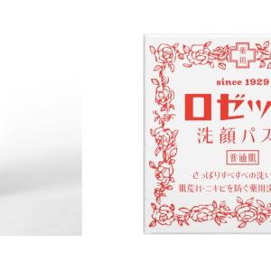 ロゼット洗顔パスタが90周年記念プロモーション実施中!saitaPULS限定のプレゼント企画も