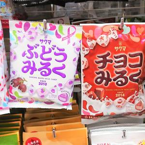 【ダイソー】サクマの「いちごみるく」キャンディって他にもこんなに種類があったの!?