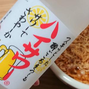【ハイサワー公式レシピ】「ハイサワーレモン×麺」のアレンジ料理が暑い夏にピッタリ!試してみました~