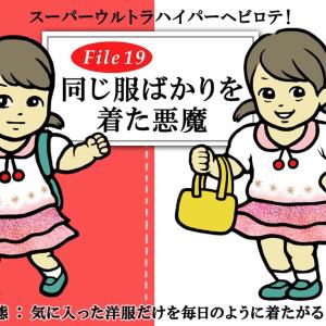 一度気に入ってしまったら最後…なぜか子どもは「同じ服」を着たがる【育児あるある図鑑File.19】