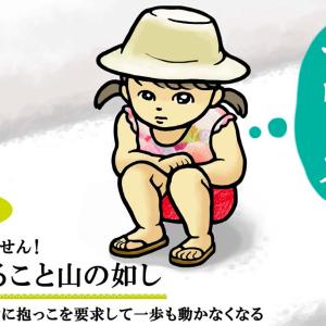 まるで山みたいに動かない!子どもは急に全く歩かなくなってしまう【育児あるある図鑑File.21】