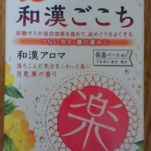 炭酸入浴剤【バブ】の効果と正しい入浴の仕方を解説!
