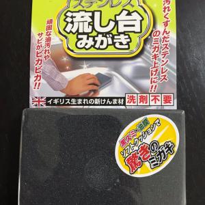 【ニトリ】205円の「ステンレス流し台磨き」を軽い気持ちで使ってみたら驚愕の結果に…!?