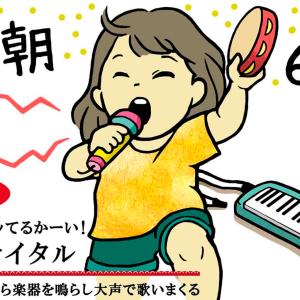 さすがに勘弁してほしい…子どもは「早朝」からでも歌い踊り狂う?【育児あるある図鑑File.23】