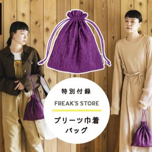 【HugMag秋冬号】の付録「FREAK'S STORE ×プリーツ巾着バッグ」が可愛すぎる♡